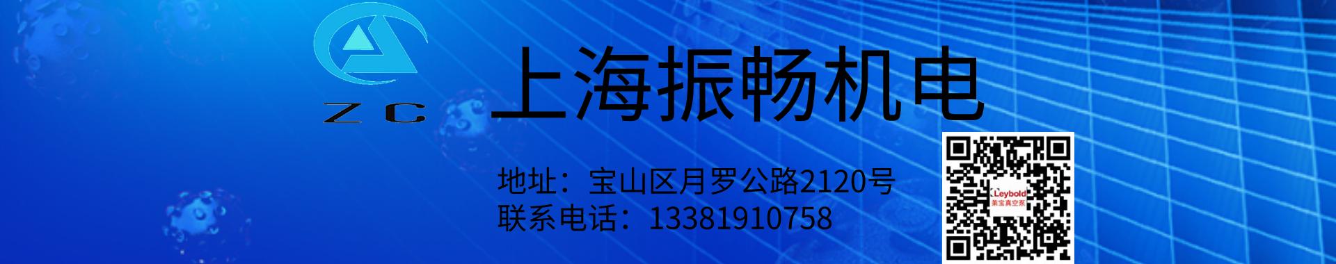 上海振畅机电