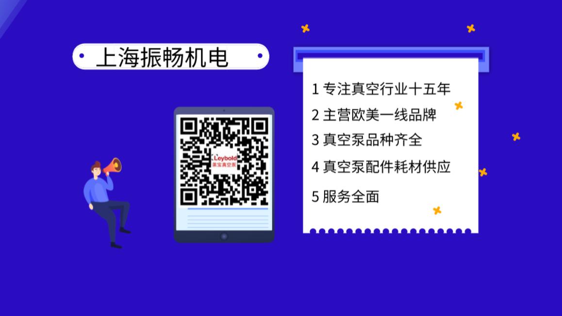 上海振畅机电联系方式