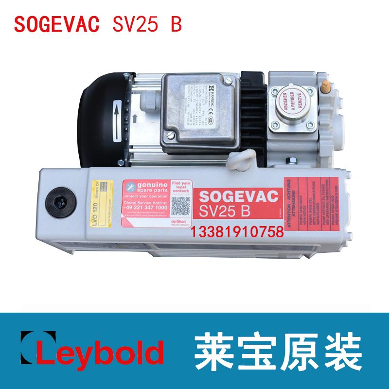 莱宝真空SV25B-2