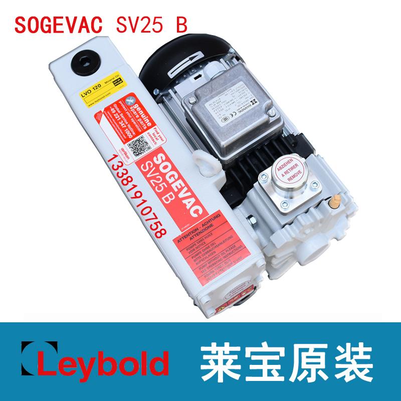 莱宝真空SV25B-3