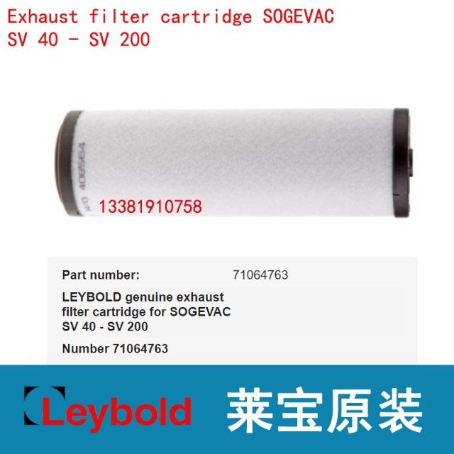 莱宝真空泵排气滤芯71064763