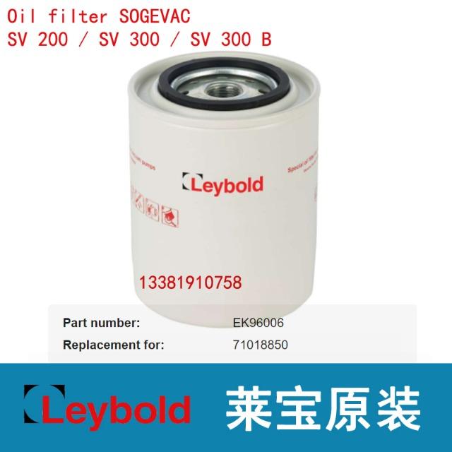莱宝真空泵排气滤芯71018850