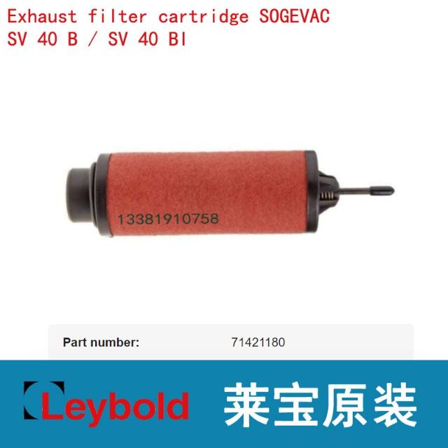 莱宝真空泵排气滤芯71421180