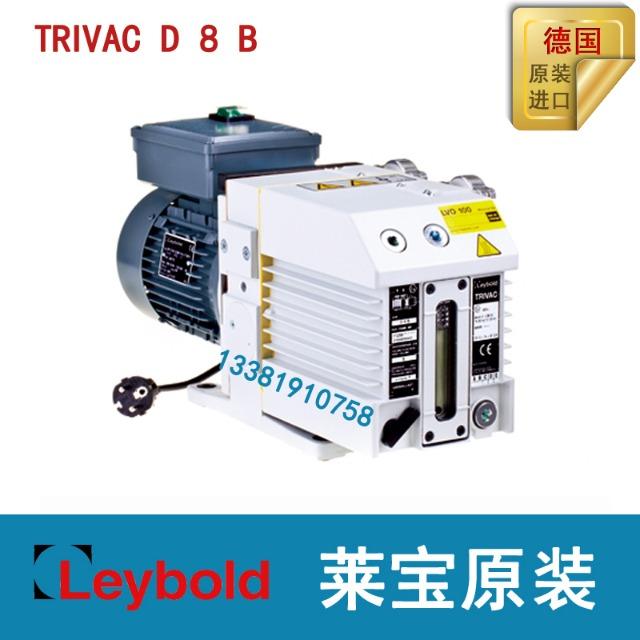莱宝真空泵D8B