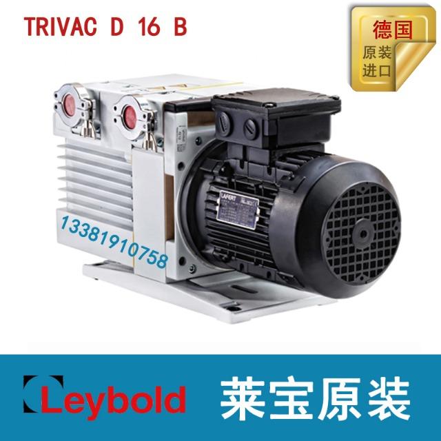 莱宝真空泵D16B