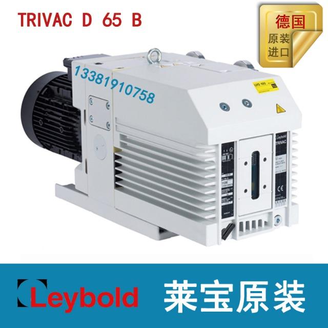 莱宝真空泵D65B