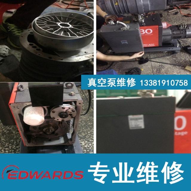 爱德华真空泵E2M80维修保养
