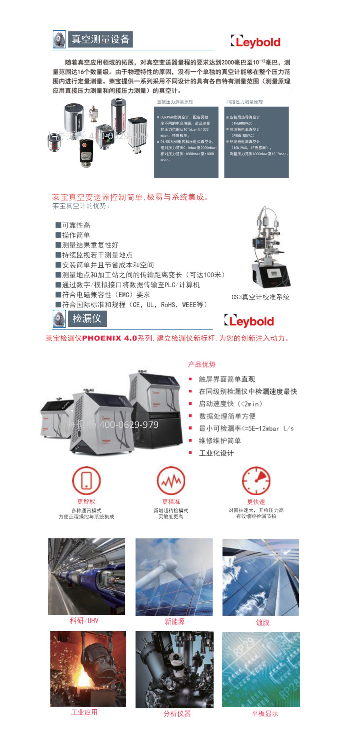 莱宝真空设备产品资料